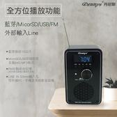 【Dennys】MP3/SD/FM木質音樂鬧鐘藍牙喇叭(WS-M30)