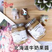 日本 Sun&Table 北海道牛奶果醬 160g 早餐 吐司 下午茶 沾醬