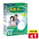 保麗淨假牙清潔錠 36片 專品藥局【2002800】
