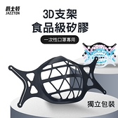 3D立體/防悶透氣/可水洗/不沾口紅/避免口鼻接觸 耳掛式矽膠口罩支架4入
