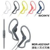 SONY MDR-AS210AP 黑色 運動入耳式耳機 防潑水 線長1.2M ★另贈收納盒