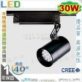 【LED軌道燈】LED 30W。美國CREE晶片。黑款 黃光 鋁製品 筒款 優品質※【燈峰照極my買燈】#gH005-5