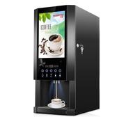 咖啡機 鬆星速溶咖啡機商用多功能辦公室全自動冷熱果汁奶茶飲料一體機 星河光年DF