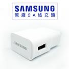 三星 Note3 充電器 充電頭 旅充頭 Samsung Galaxy S5 LTE G900I N900 N9005 5.3V AC快充