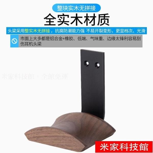 耳機支架 影巨人桌面鎖夾式頭戴式耳機支架創意鋁合金胡桃木耳機掛架實木架 米家