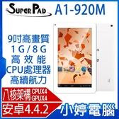 【免運+3期零利率】福利品出清 SuperPad 9吋 A1-920M 八核架構 1G/8G 無線投影