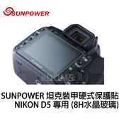 SUNPOWER 坦克裝甲 LCD 硬式保護貼 NIKON D5 D6 專用 2片式 (免運 湧蓮公司貨) 8H水晶玻璃 防撞 防爆 耐刮