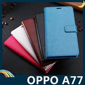 OPPO A77 瘋馬紋保護套 皮紋側翻皮套 附掛繩 商務 支架 插卡 錢夾 磁扣 手機套 手機殼 歐珀