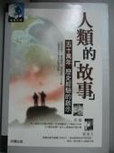 【書寶二手書T2/歷史_OTW】人類的故事_房龍