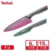 法國特福Tefal 鈦金系列不沾刀具二件組(主廚刀15CM+水果刀9CM)