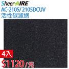 【SheerAire 席愛爾 】AC-2105/AC-2105DCUV 活性碳濾網(4入/ 組)