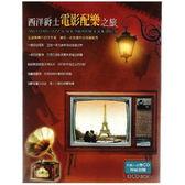 西洋爵士電影配樂之旅CD (10片裝)