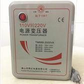 電壓轉換器 2000W日電飯煲變壓器220v轉110v轉220v電源轉換器 ZJ3163【雅居屋】