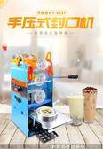 全自動奶茶封口機商用手壓高杯匯利豆漿珍珠奶茶飲料手動封杯機220V『夢娜麗莎精品館』YXS