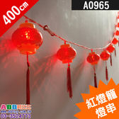 A0965☆紅燈籠燈串_20顆_4*400cm#元宵燈籠DIY燈籠紙燈籠彩繪燈籠日式燈籠燈籠提把小燈籠造型燈籠