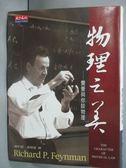 【書寶二手書T1/科學_LMK】物理之美_理查‧費曼