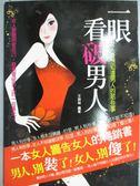 【書寶二手書T1/兩性關係_IPI】一眼看破男人-女人最想知道男人的那些事_王絲絲