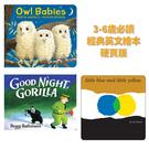 【禮品套組】Owl Babies/Goo...