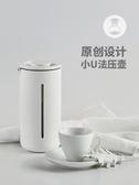 咖啡壺 泰摩 小U法壓壺 法式家用耐熱玻璃咖啡機 手沖過濾咖啡器具 450ML mks雙11