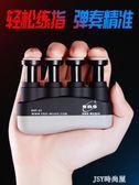 吉他指力器鋼琴手指訓練器指力兒童古箏指法練指器握力器指壓器QM   JSY時尚屋