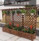 防腐木柵欄花盆花架爬藤架攀爬戶外圍欄室外庭院裝飾花槽隔斷花箱 小山好物
