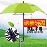 釣魚傘2米萬向防雨碳素釣魚傘摺疊防曬摺疊垂釣傘漁具用品 igo