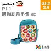 福利出清【和信嘉】PAUL FRANK P11 時尚斜背小包 (水藍色) 大嘴猴 台灣湧蓮公司貨