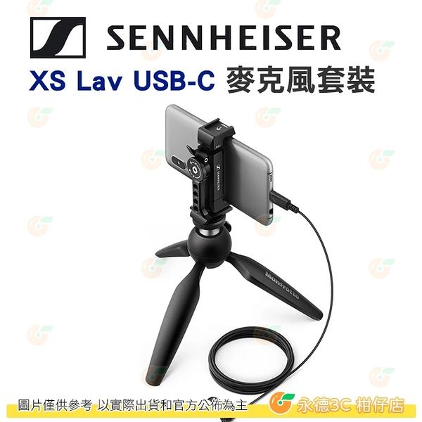聲海 SENNHEISER XS Lav USB-C 全向型領夾麥克風套裝 公司貨 三腳架 手機夾 錄影YT 採訪