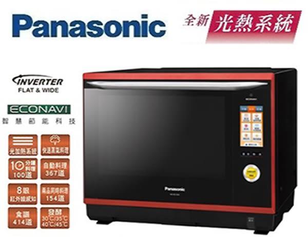 『Panasonic』☆國際牌32L蒸氣烘烤微波爐 NN-BS1000  *免運*