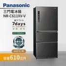 【24期0利率+基本安裝+舊機回收】Panasonic 國際牌 NR-C611XV 610公升三門變頻 鋼板冰箱