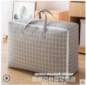 收納袋棉被行李收納袋收衣服衣物裝被子的袋子超大防潮搬家打包袋整理袋 萊俐亞