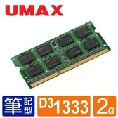 UMAX NB- DDR3 1333 2GB 筆記型RAM