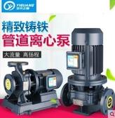 立式管道泵離心泵380V工業鍋爐家用220V地暖增壓泵暖氣熱水循環泵 陽光好物