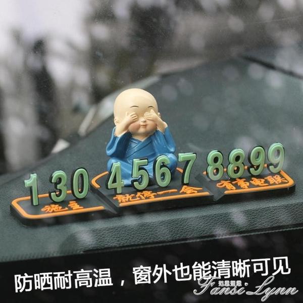 臨時停車牌移車電話號碼牌車內創意可愛3d立體挪車牌汽車用品裝飾 HM 范思蓮恩