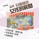 AR VUIDEA-G 兒童繪本 女孩的房間包裝盒 童書 故事書 教育書籍