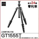 【德寶光學】 Gitzo GT1555T 旅行家系列 1號五節反折腳架 總代理公司貨 分期零利率 便攜 輕量首選