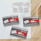 【珍昕】【2入組】10號訂書針(一盒20排針,每排20支針)釘書針/SDI/手牌