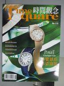 【書寶二手書T1/收藏_PMB】時間觀念_173期_Piaget珠寶錶后丰姿旖旎