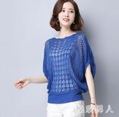 夏季新款韓版針織衫薄款寬鬆鏤空百搭套頭蝙蝠袖罩衫女T恤兩件套 LF5007【極致男人】