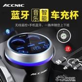 車載MP3 播放器藍芽接收器多功能音樂汽車載點煙器式充電器