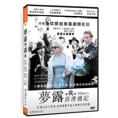 夢露與我的浪漫週記DVD