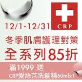 CRP全系列85折,下單送體驗瓶*1,滿1999送CRP愛絲芃洗髮精60ml*1