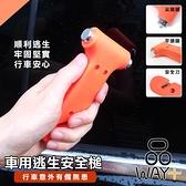 「指定超商299免運」車用逃生安全鎚 破窗器 逃生槌 應急鎚 割繩器 錐形鎚【G0013】