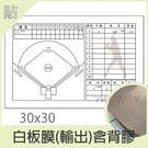 【耀偉】白板膜-輸出30*30(1x1尺)含背膠-貼紙/白板貼/白板貼紙