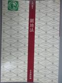 【書寶二手書T7/嗜好_MEL】圍地法_日本棋院/編