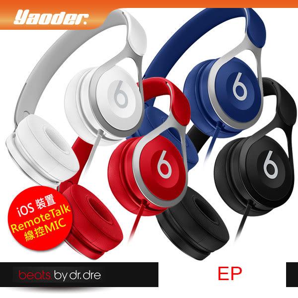 【曜德★送收納袋】Beats EP 紅 降噪耳罩式耳機 iOS專用線控通話 / 免運