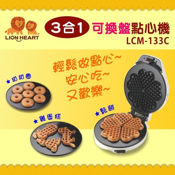 (福利品)【獅子心】可換盤三合一點心機/鬆餅機/甜甜圈LCM-133C -保固免運