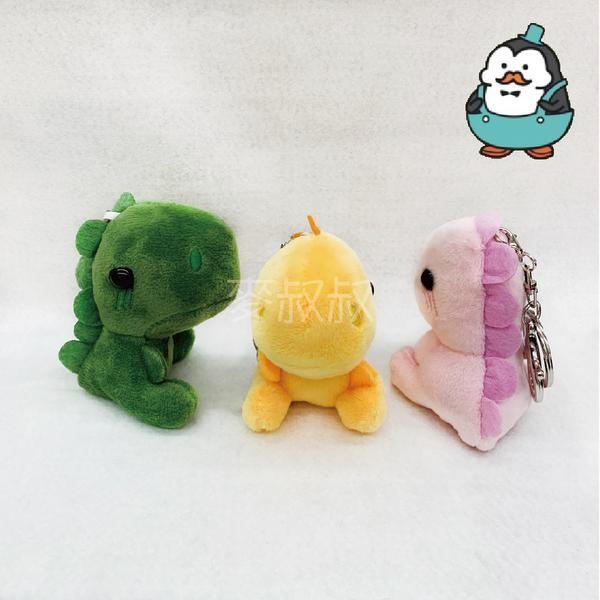 現貨 最低價 迷你小恐龍 吊飾 5色 絨毛娃娃 夾娃娃機批發 隨機不挑色