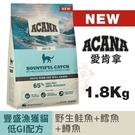 【贈340G*1 】ACANA愛肯拿 豐盛漁獲低GI配方(野生鮭魚+鱈魚+鱒魚)1.8Kg.貓糧