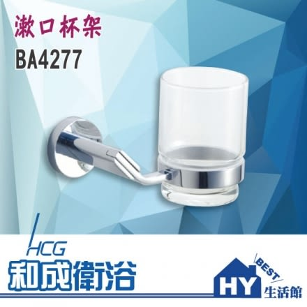 HCG 和成 不鏽鋼漱口杯架 BA4277 -《HY生活館》水電材料專賣店